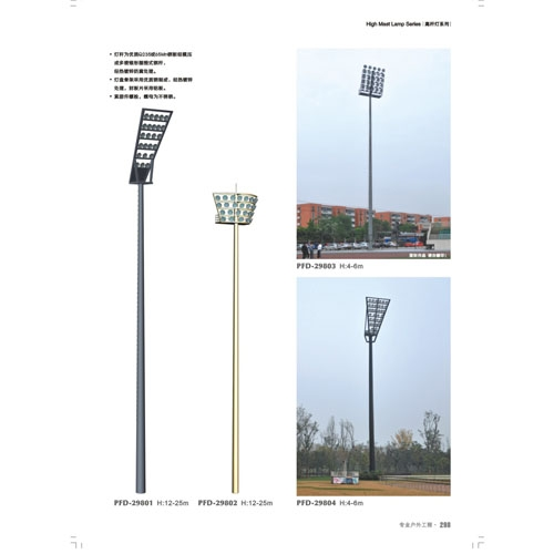 强光照明高杆灯工程定制