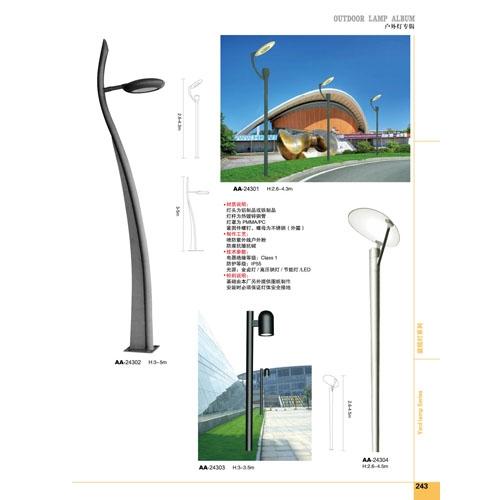 LED现代简洁庭院灯