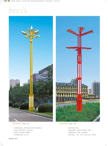 8米LED经典玉兰灯