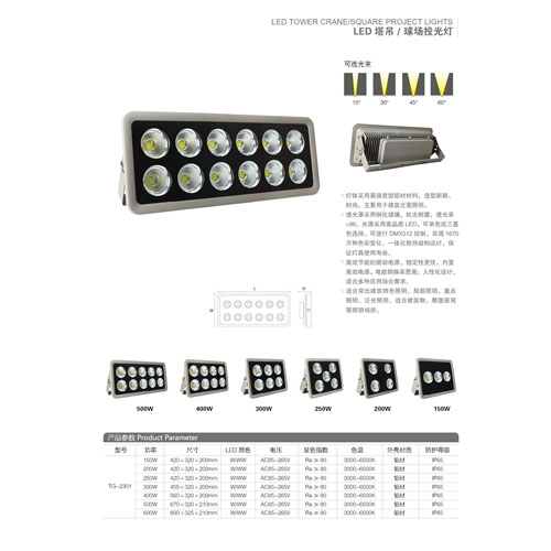 400W强光LED投光灯