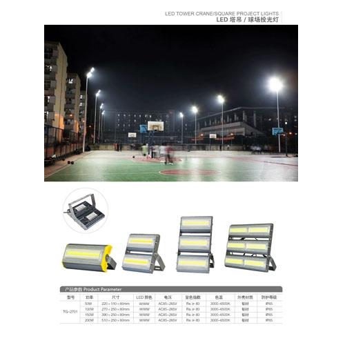 LED篮球场照明投光灯厂价直销