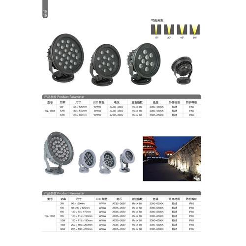 LED3-36W花坛照明射灯