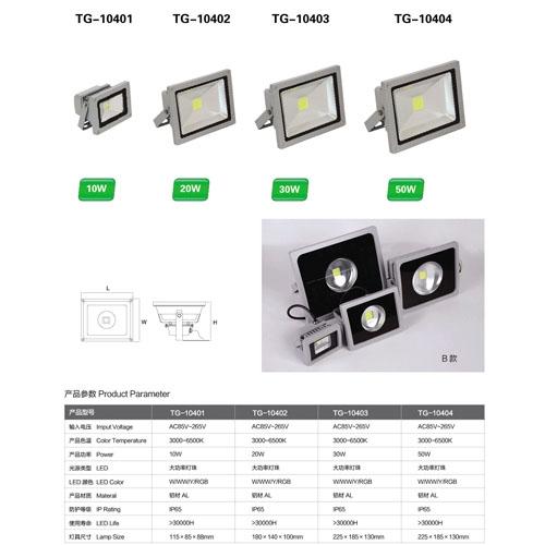 古镇LED泛光投光灯生产厂家