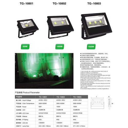 3000K防水LED投光灯