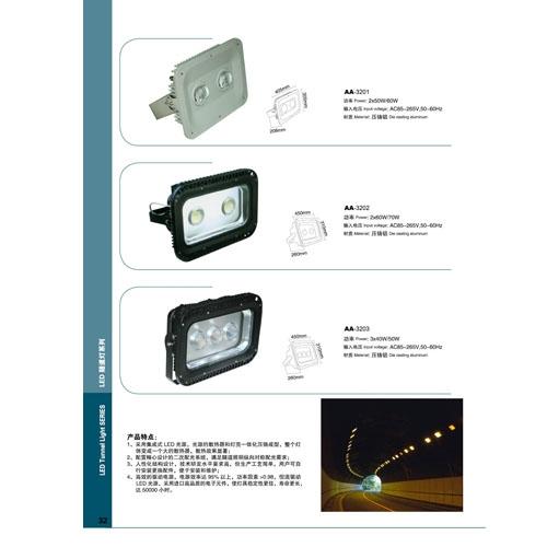 长寿命集成光源LED隧道投光灯
